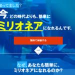 畑岡宏光 ザ・ミリオネア The Millionaireって一体なに?稼げるのか? 評判 口コミ 詐欺 返金 ネットビジネス裁判官が独自の視点で検証していきます。