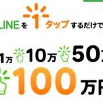 畑岡宏光 LINE OTMって一体なに?稼げるのか? 評判 口コミ 詐欺 返金 ネットビジネス裁判官が独自の視点で検証していきます。