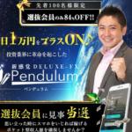 石田進ノ助 ペンデュラム選抜会員って一体なに?稼げるのか? 評判 口コミ 詐欺 返金 ネットビジネス裁判官が独自の視点で検証していきます。