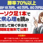 永田直吉 Time The Money(タイムザマネー)って一体なに?稼げるのか?  評判 口コミ 詐欺 返金  ネットビジネス裁判官が独自の視点で検証していきます。