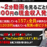 堂島浩平 ネオユーチューバークラブ(NEO YouTuber CLUB)って一体なに?稼げるのか? 評判 口コミ 詐欺 返金 ネットビジネス裁判官が独自の視点で検証していきます。