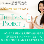 高橋瞳 THE EVEN PROJECT(イーブンプロジェクト)って一体なに?稼げるのか? 評判 口コミ 詐欺 返金 ネットビジネス裁判官が独自の視点で検証していきます。