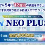 澤村大地 NEO PLUS(ネオプラス)って一体なに?稼げるのか? 評判 口コミ 詐欺 返金 ネットビジネス裁判官が独自の視点で検証していきます