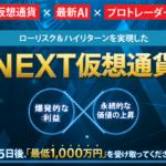 澤村大地 NEXT仮想通貨って一体なに?稼げるのか? 評判 口コミ 詐欺 返金 ネットビジネス裁判官が独自の視点で検証していきます