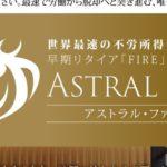 アストラルファイア(ASTRAL FIRE)って一体なに?稼げるのか? 評判 口コミ 詐欺 返金 ネットビジネス裁判官が独自の視点で検証していきます