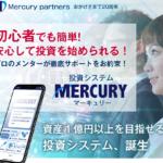 マーキュリー(MercuryPartners)って一体なに?稼げるのか? 評判 口コミ 詐欺 返金 ネットビジネス裁判官が独自の視点で検証していきます