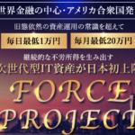 鈴木愛 FORCE(フォースプロジェクト)って一体なに?稼げるのか? 評判 口コミ 詐欺 返金 ネットビジネス裁判官が独自の視点で検証していきます