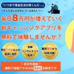 毎日8万円 新キャッシングアプリって一体なに?稼げるのか? 評判 口コミ 詐欺 返金 ネットビジネス裁判官が独自の視点で検証していきます