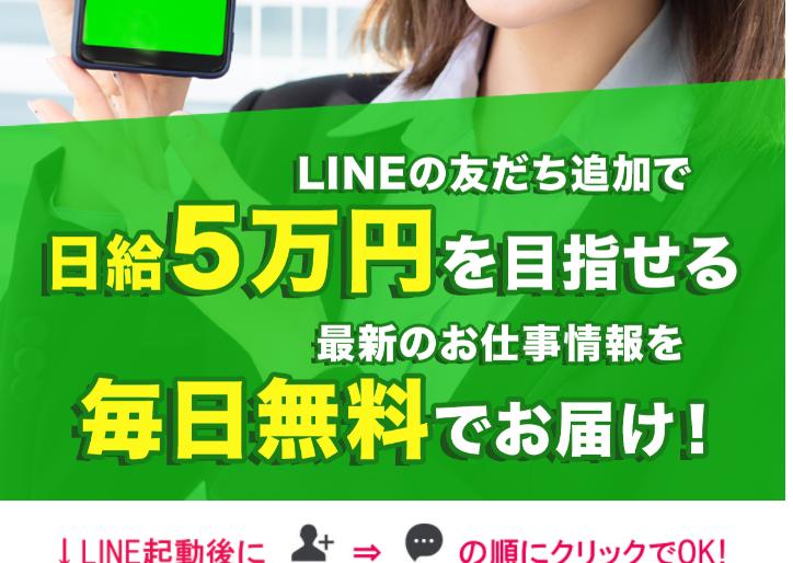 LINEで楽仕事.comって一体なに?稼げるのか? 評判 口コミ 詐欺 返金 ネットビジネス裁判官が独自の視点で検証していきます