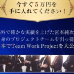 宮本純次 team work projectって一体なに?稼げるのか? 評判 口コミ 詐欺 返金 ネットビジネス裁判官が独自の視点で検証していきます