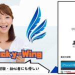 Lucky-Wing(ラッキーウイング)って一体なに?稼げるのか? 評判 口コミ 詐欺 返金 ネットビジネス裁判官が独自の視点で検証していきます
