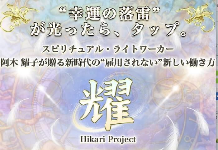 阿木耀子 耀-Hikari-Project 光システムって一体なに?稼げるのか? 評判 口コミ 詐欺 返金 ネットビジネス裁判官が独自の視点で検証していきます