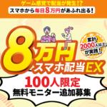 スマホ配当8万円EXって一体なに?稼げるのか? 評判 口コミ 詐欺 返金 ネットビジネス裁判官が独自の視点で検証していきます